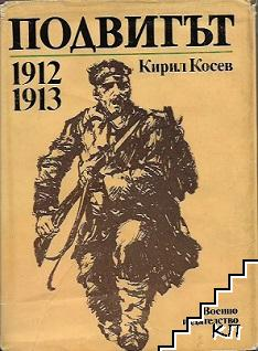 Подвигът 1912-1913