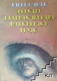 Животът и приключенията на Робинзон Крузо