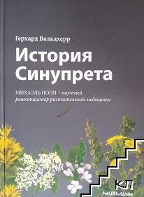 История Синупрета