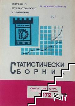 Статистически сборник на град Силистра: 1972