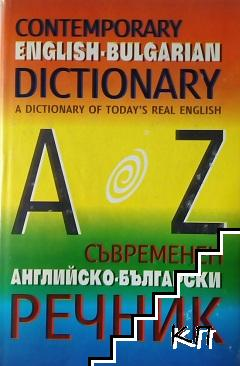 Contemporary english-bulgarian dictionary / Съвременен английско-български речник