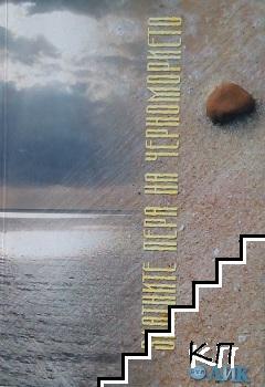 Златните пера на Черноморието