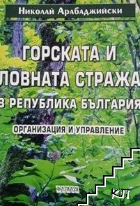 Горската и ловната стража в Република България