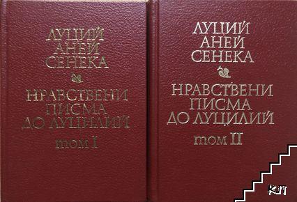 Нравствени писма до Луцилий. Том 1-2