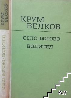 Село Борово / Водител
