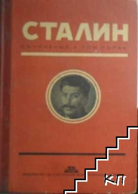 Съчинения. Том 1: 1901-1907