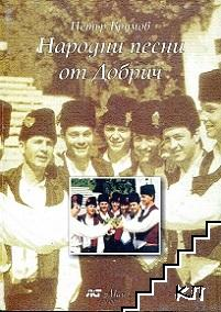 Народни песни от Добрич