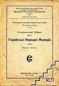 Етнографичний Збiрник. Том 2: Украiнськi Народнi Мелодii