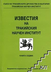 Известия на Тракийския научен институт. Книга 7