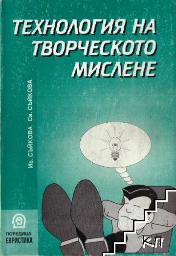 Технология на творческото мислене