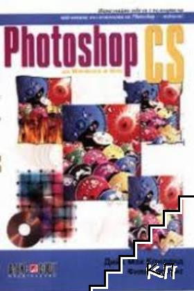 Photoshop CS за Windows и Mac