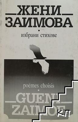 Избрани стихове / Poemes choisis