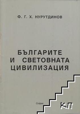 Българите и световната цивилизация