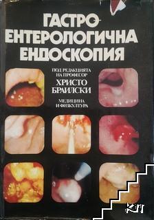 Гастроентерологична ендоскопия