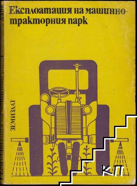 Експлоатация на машинно-тракторния парк