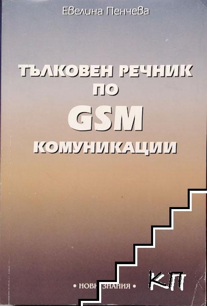 Тълковен речник по GSM комуникации