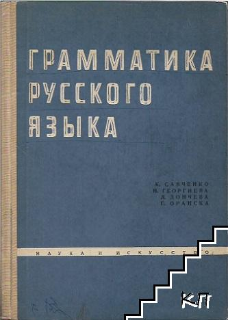 Граматика русского языка