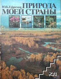 Природа моей страны