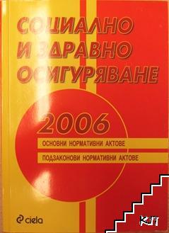 Социално и здравно осигуряване 2006