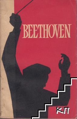 Beethoven / Бетховен