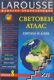 Фамилна енциклопедия Larousse. Том 8: Световен атлас. Европа и Азия