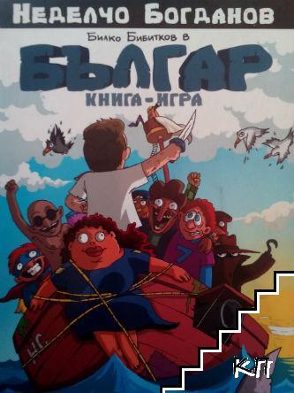 Българ. Книга-игра. Тайната на пиратския остров
