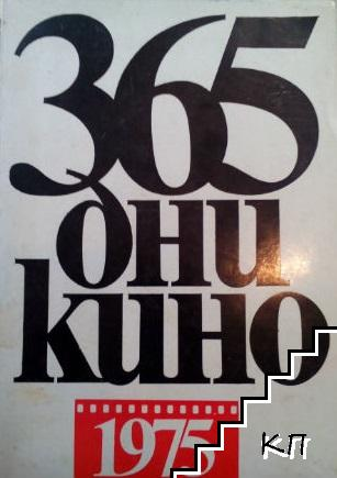365 дни кино