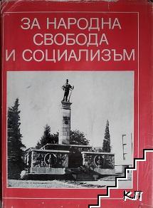 За народна свобода и социализъм 1917-1944