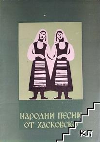 Народни песни от Хасковско. Свитък 1