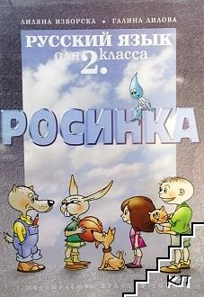 Росинка. Русский язык для 2. класса