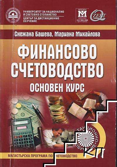 Финансово счетоводство. Основен курс