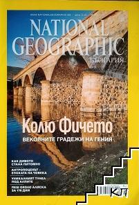 National Geographic - България: Колю Фичето