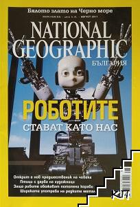 National Geographic. Август / 2011