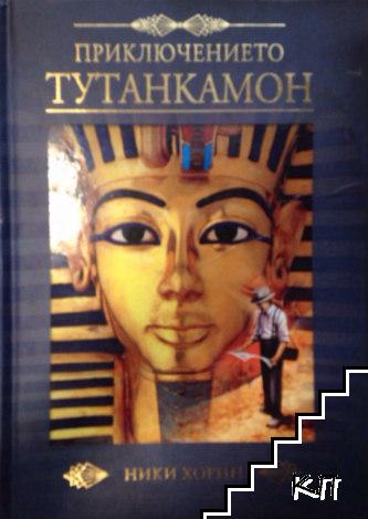 Приключението Тутанкамон