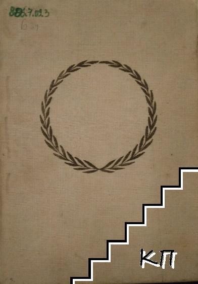 Бележити българи. Очерци в седем тома. Том 6: Писатели и поети