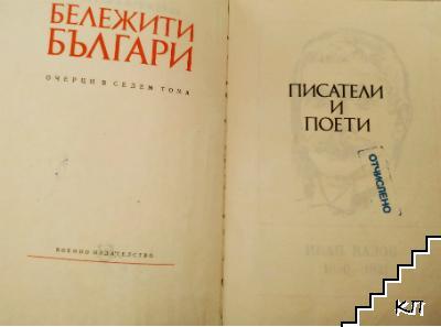 Бележити българи. Очерци в седем тома. Том 6: Писатели и поети (Допълнителна снимка 1)