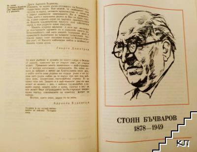 Бележити българи. Очерци в седем тома. Том 6: Писатели и поети (Допълнителна снимка 3)