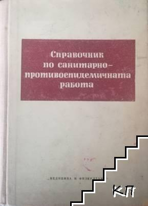 Справочник по санитарно-противоепидемичната работа