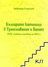 Българите католици в Трансилвания и Банат