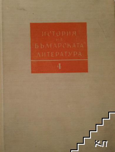 История на българската литература в четири тома. Том 4: Българската литература от края на Първата световна война до 9 септември 1944 година