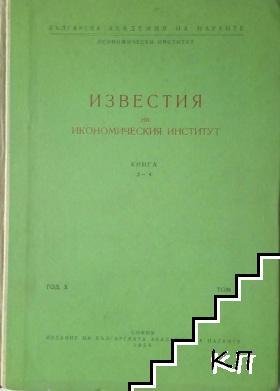 Известия на икономическия институт. Книга 3-4. Том 18