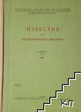 Известия на икономическия институт. Книга 3-4. Том 16