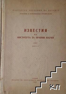 Известия на института за правни науки. Книга 1