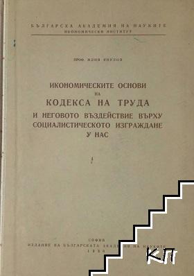 Икономическите основи на кодекса на труда и неговото въздействие върху социалистическото изграждане у нас