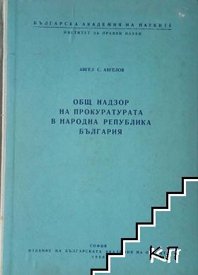 Общ надзор на прокуратурата в Народна република България