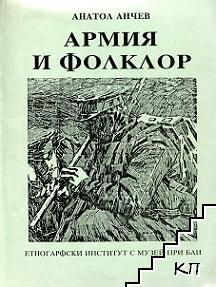 Армия и фолклор