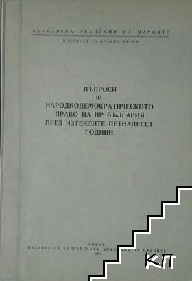 Въпроси на народнодемократическото право на НР България през изтеклите петнадесет години