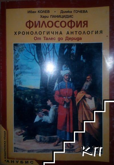 Философия. Хронологична антология