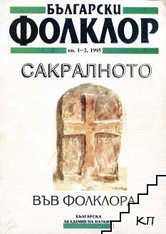 Български фолклор. Кн. 1-2 / 1995