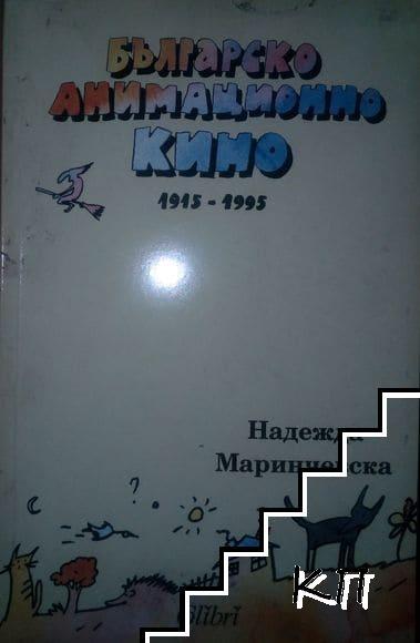 Българско анимационно кино 1915-1995
